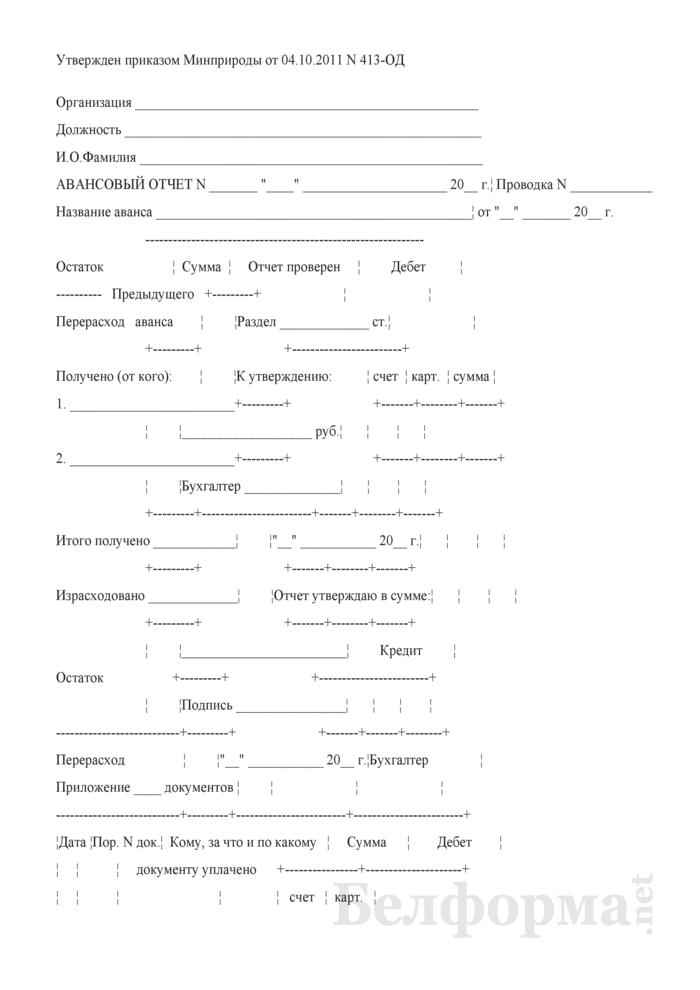 Авансовый отчет. Страница 1