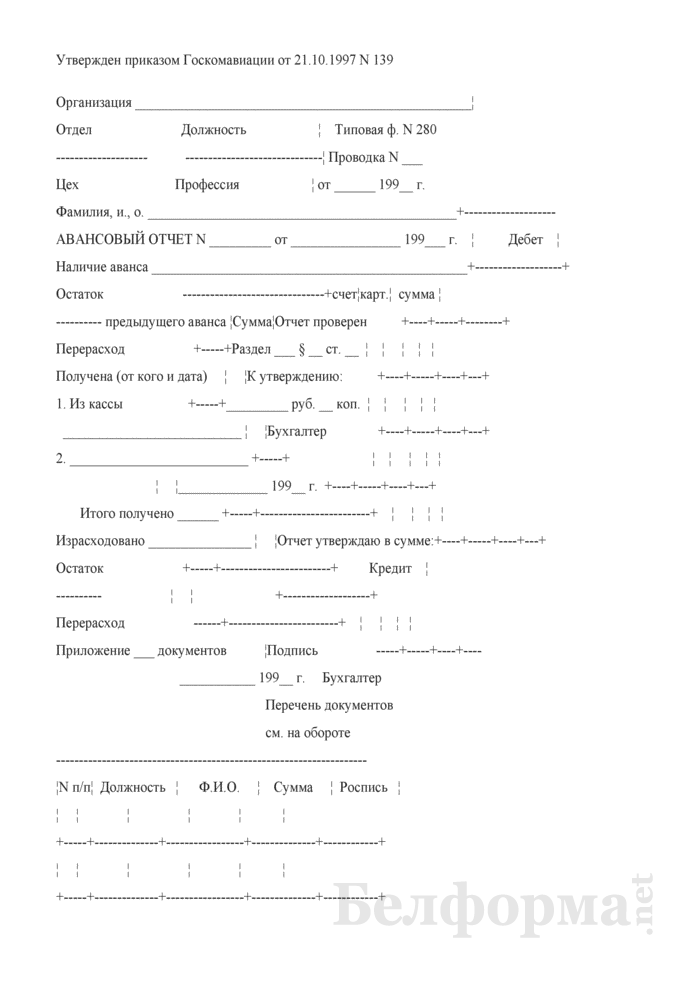 Авансовый отчет. Форма № 280. Страница 1