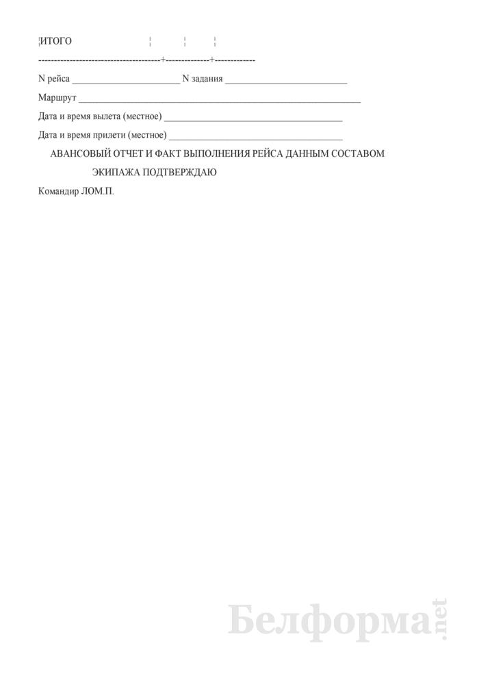 Авансовый отчет. Форма № 280. Страница 2