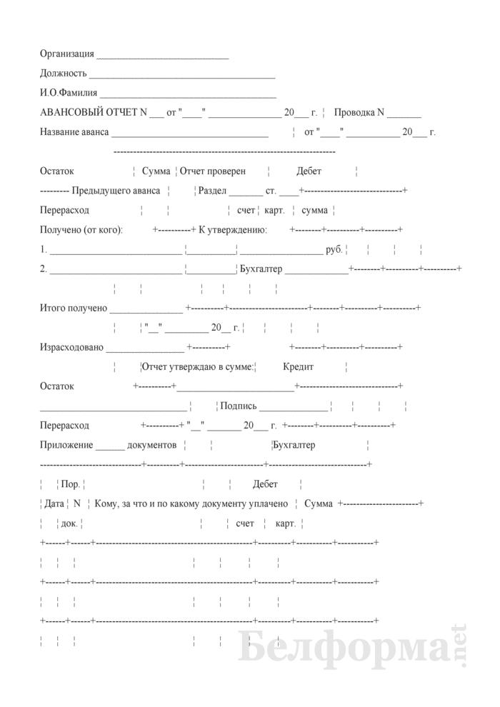 Авансовый отчет (вариант). Страница 1