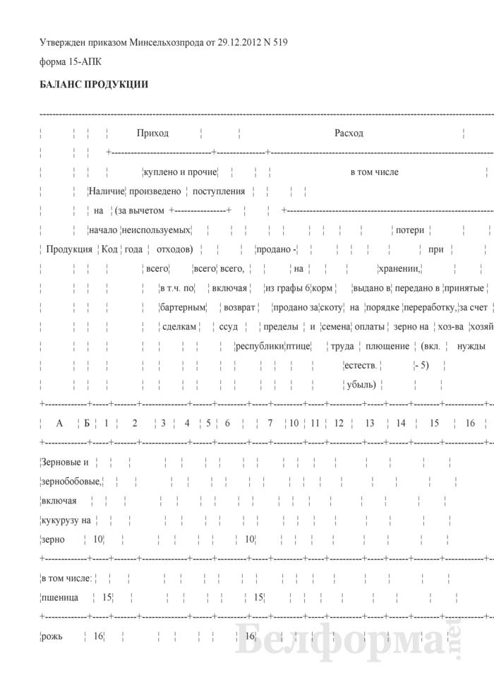 Баланс продукции (форма 15-АПК). Страница 1