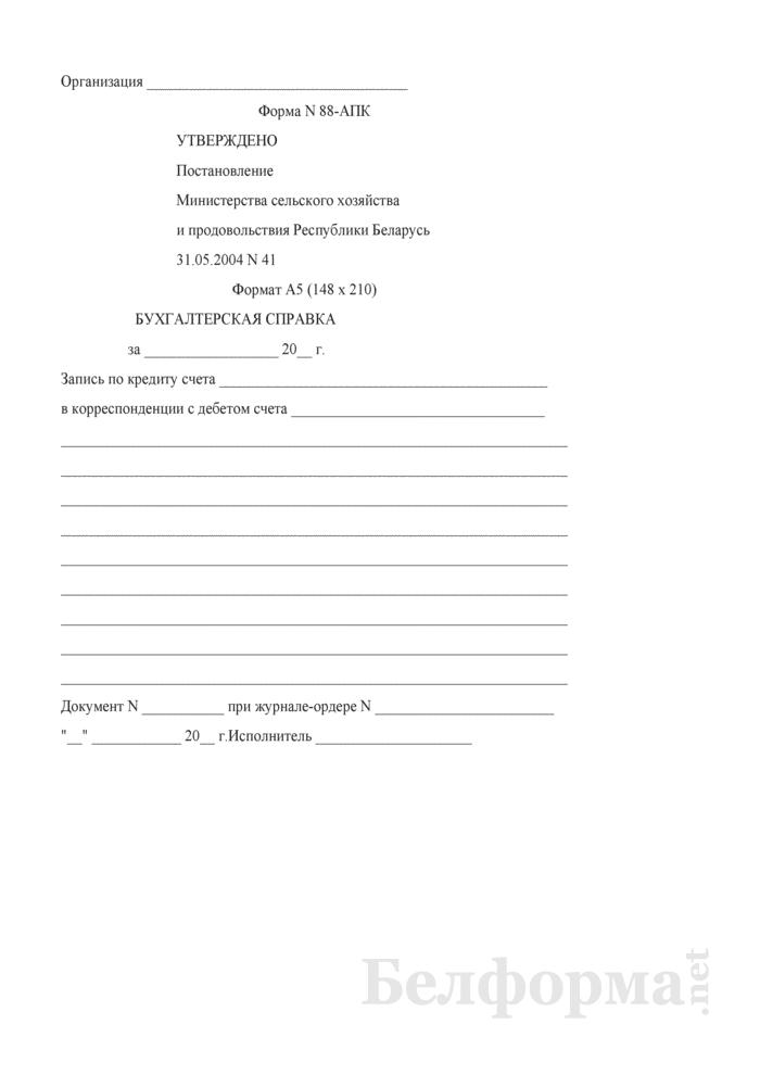 Бухгалтерская справка. Форма № 88-АПК. Страница 1