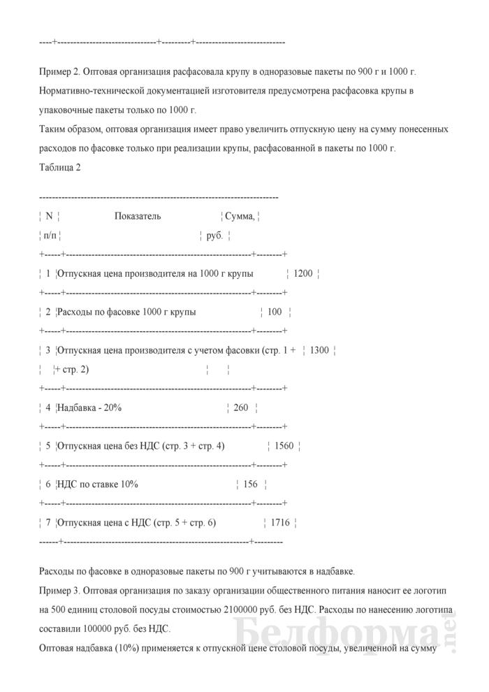 Ценообразование в торговле (Примеры расчетов). Страница 2