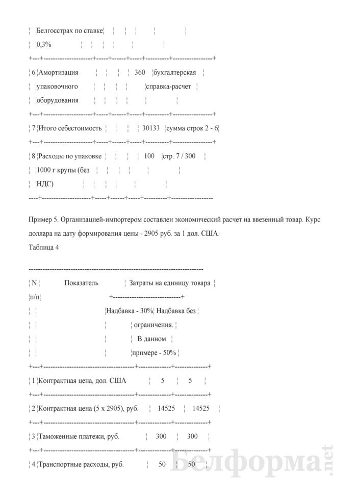 Ценообразование в торговле (Примеры расчетов). Страница 4