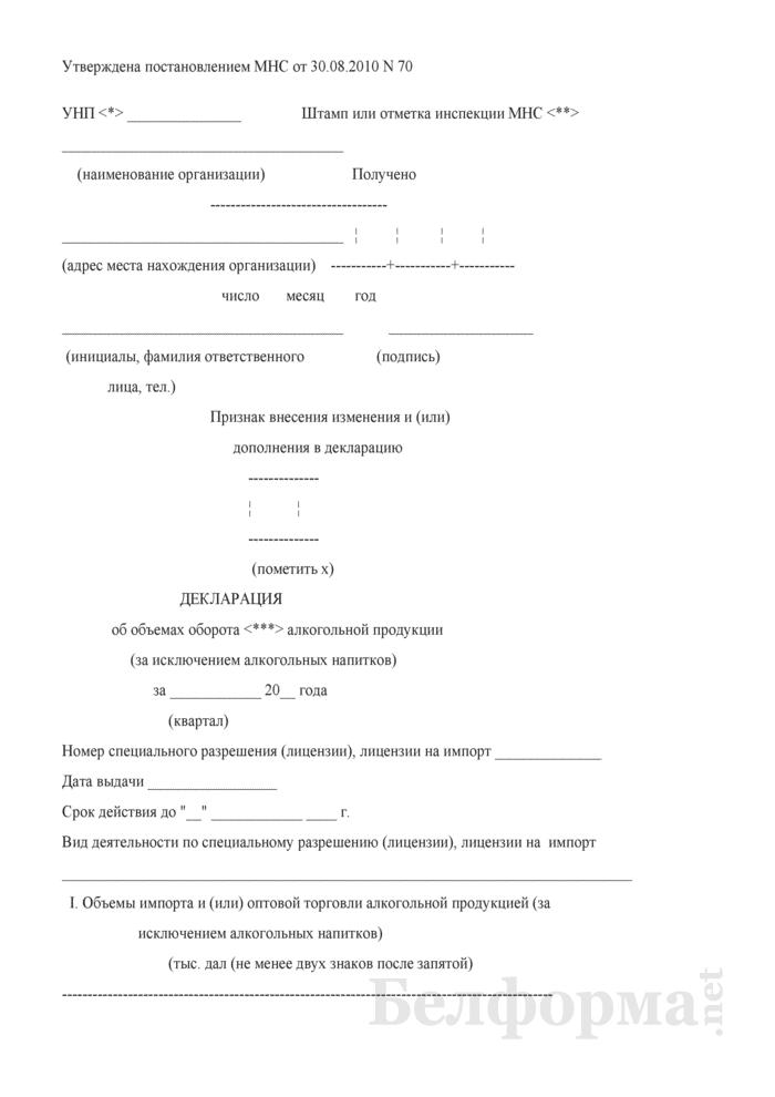 Декларация об объемах оборота алкогольной продукции (за исключением алкогольных напитков. Страница 1