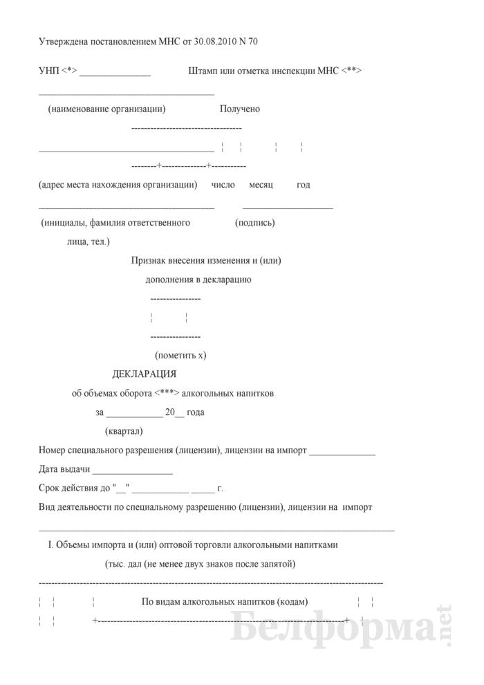 Декларация об объемах оборота алкогольных напитков. Страница 1