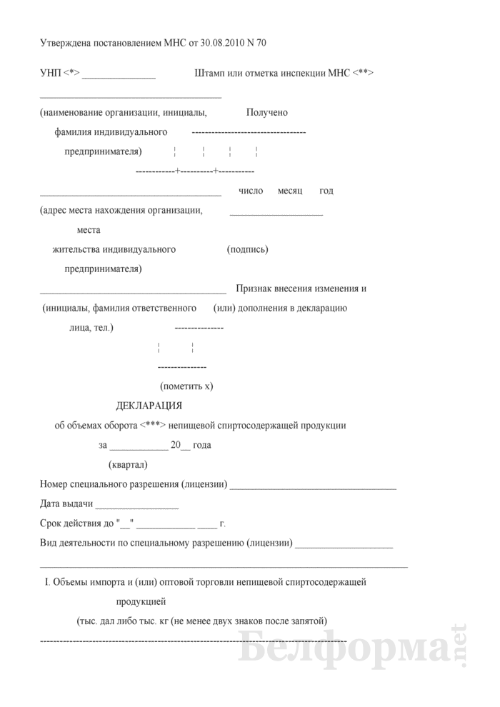 Декларация об объемах оборота непищевой спиртосодержащей продукции. Страница 1