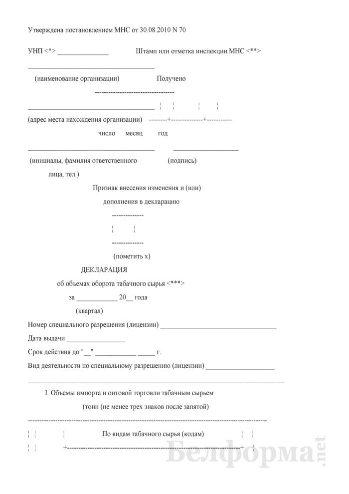 Декларация об объемах оборота табачного сырья. Страница 1