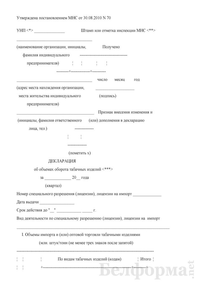 Декларация об объемах оборота табачных изделий. Страница 1