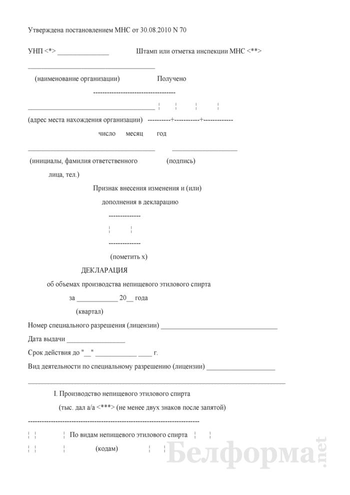 Декларация об объемах производства непищевого этилового спирта. Страница 1