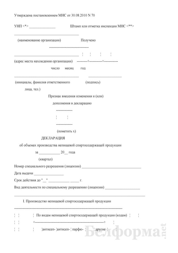 Декларация об объемах производства непищевой спиртосодержащей продукции. Страница 1