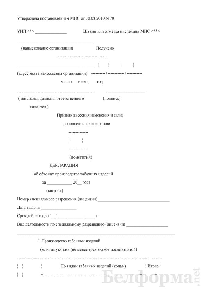 Декларация об объемах производства табачных изделий. Страница 1