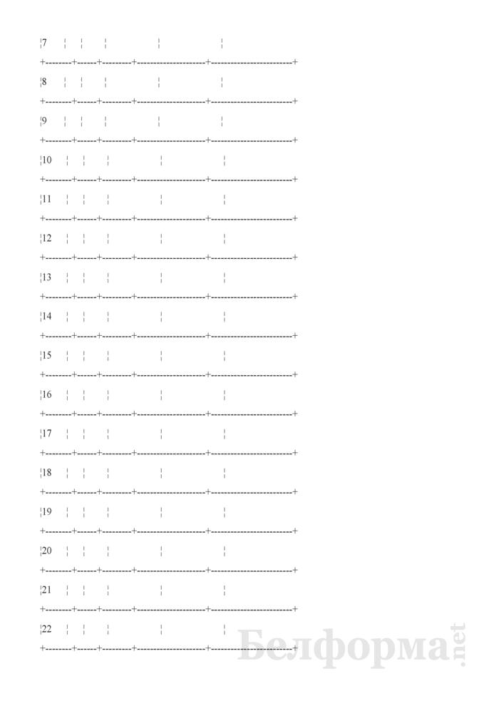 Дневник учета сбора яиц (Форма 416-АПК). Страница 2