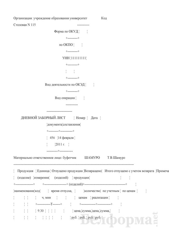Дневной заборный лист (Образец заполнения). Страница 1
