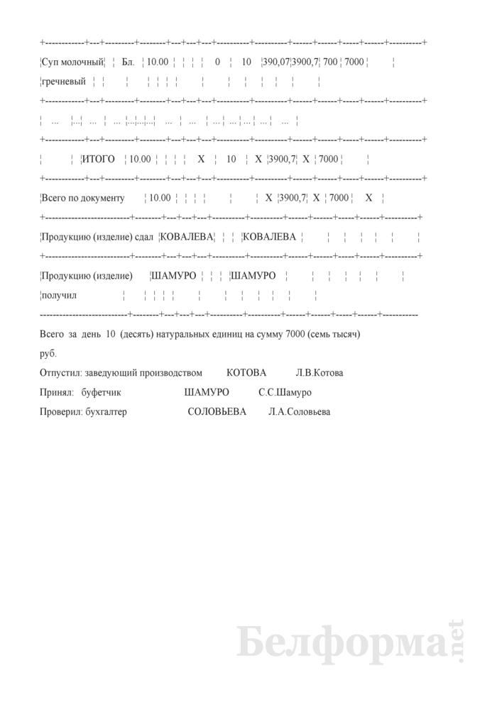 Дневной заборный лист (Образец заполнения). Страница 2