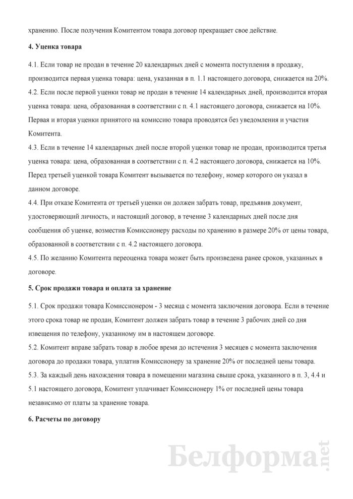 Договор комиссии (Образец). Страница 2