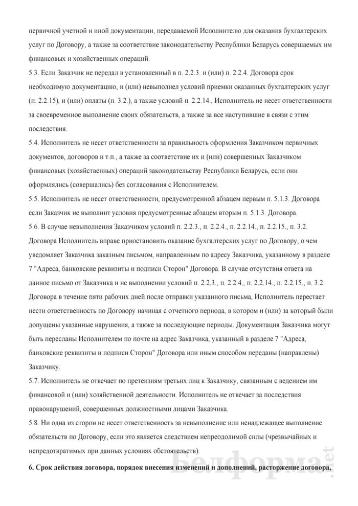 Договор оказания бухгалтерских услуг. Страница 8