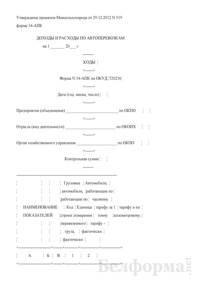 Доходы и расходы по автоперевозкам (форма 34-АПК). Страница 1