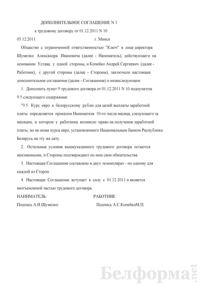 Дополнительное соглашение к трудовому договору о согласовании порядка определения курса перерасчета в белорусские рубли заработной платы, установленной в иностранной валюте (Образец заполнения). Страница 1