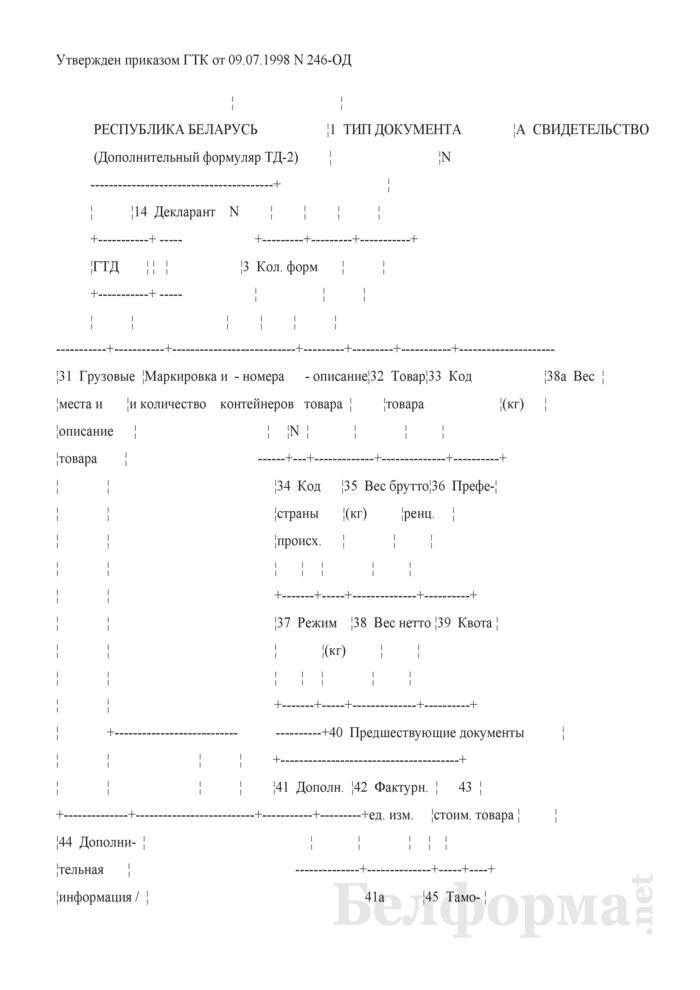 Дополнительный формуляр ТД-2. Страница 1