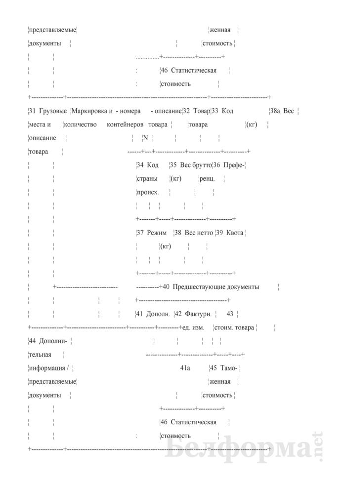 Дополнительный формуляр ТД-2. Страница 2