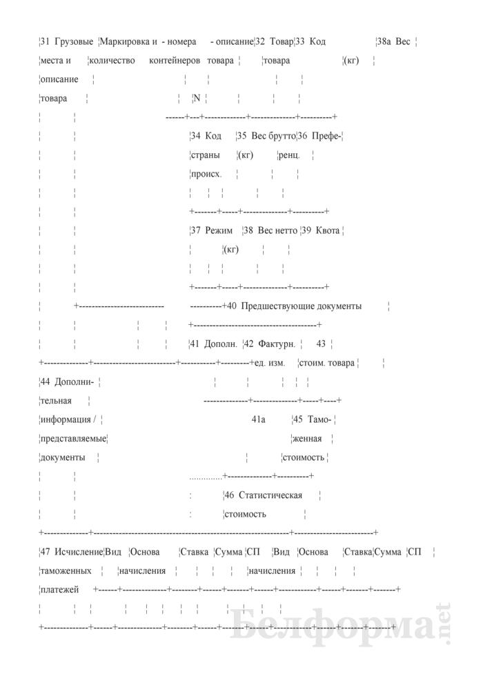 Дополнительный формуляр ТД-2. Страница 3