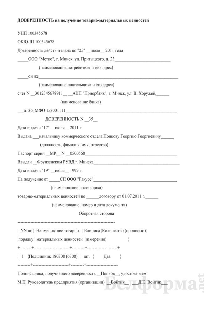 Доверенность на получение товарно-материальных ценностей (Образец заполнения). Страница 1