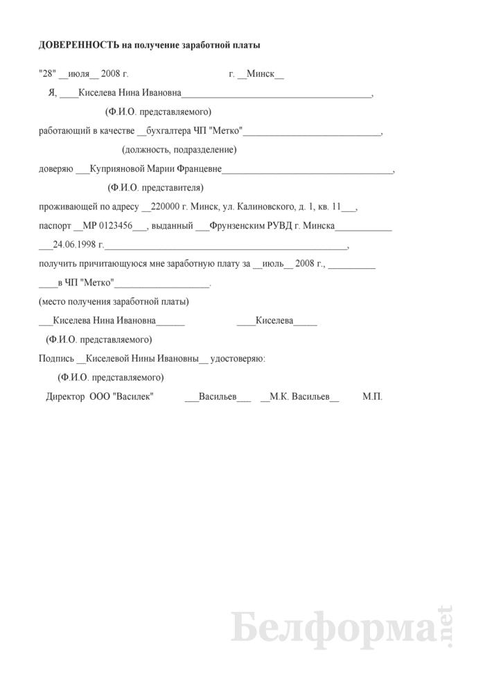 Доверенность на получение заработной платы (Образец заполнения). Страница 1