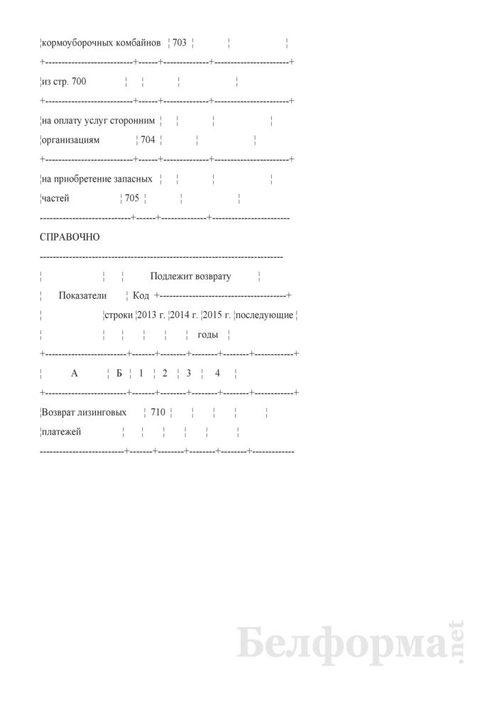 Движение сельскохозяйственных машин (Форма 16-АПК). Страница 4