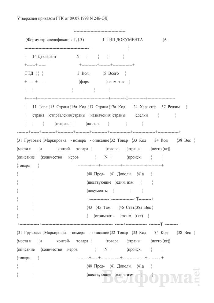 Формуляр-спецификация ТД-3. Страница 1