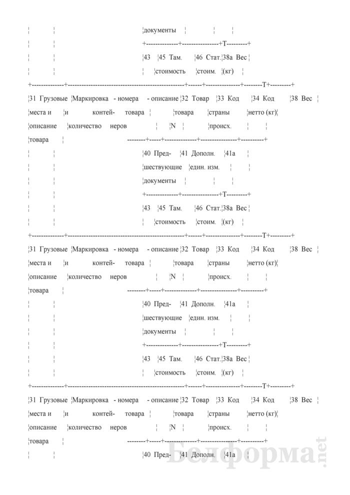 Формуляр-спецификация ТД-3. Страница 2