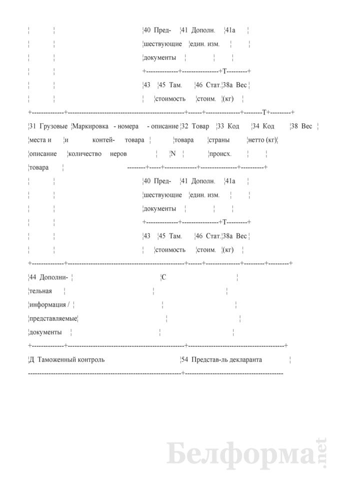 Формуляр-спецификация ТД-3. Страница 4