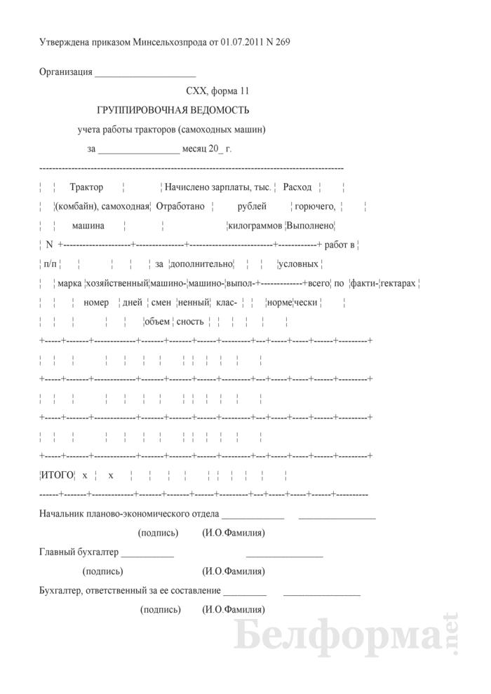 Группировочная ведомость учета работы тракторов (самоходных машин). СХХ, форма 11. Страница 1