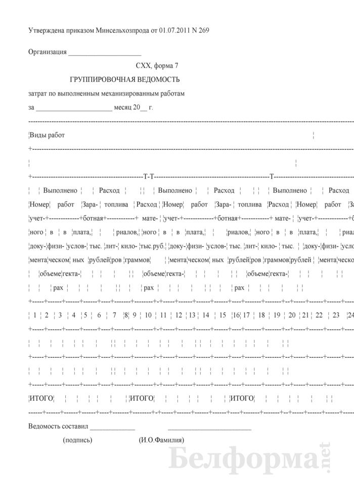 Группировочная ведомость затрат по выполненным механизированным работам. СХХ, форма 7. Страница 1