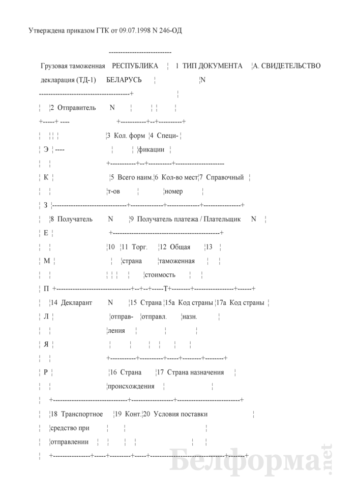 Грузовая таможенная декларация (ТД-1). Страница 1