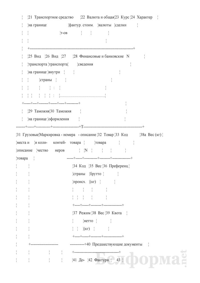 Грузовая таможенная декларация (ТД-1). Страница 2