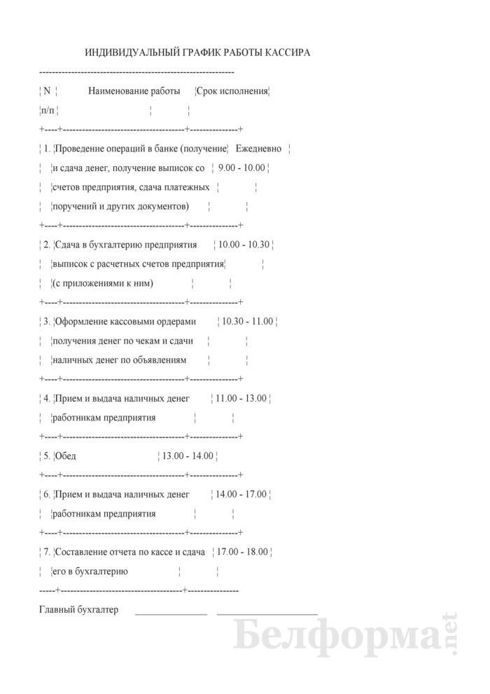 Индивидуальный график работы кассира. Страница 1