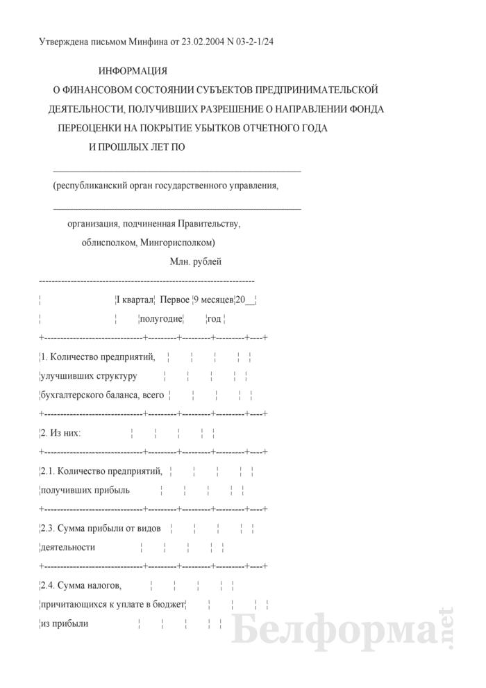 Информация о финансовом состоянии субъектов предпринимательской деятельности, получивших разрешение о направлении фонда переоценки на покрытие убытков отчетного года и прошлых лет. Страница 1