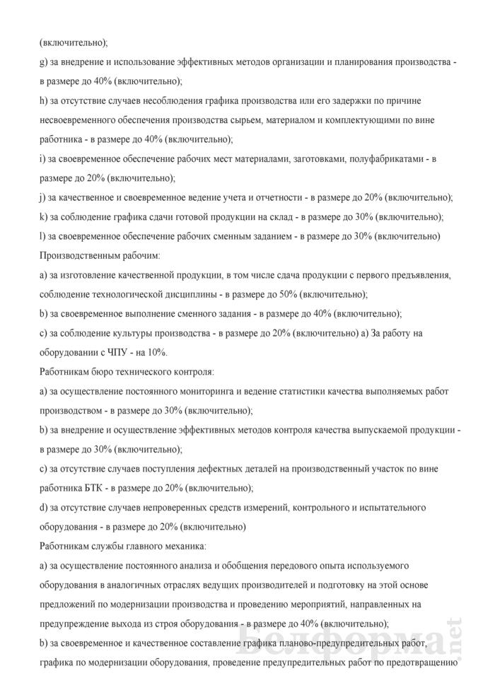 Инструкция о порядке применения ЕТС. Страница 4