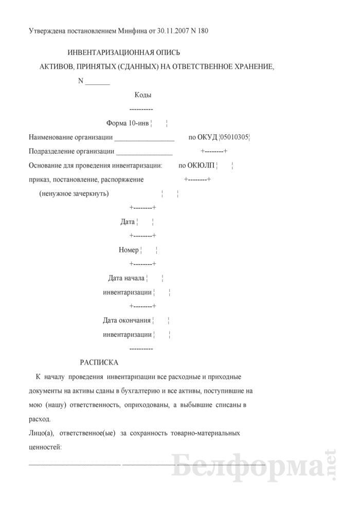 Инвентаризационная опись активов, принятых (сданных) на ответственное хранение. Форма № 10-инв. Страница 1