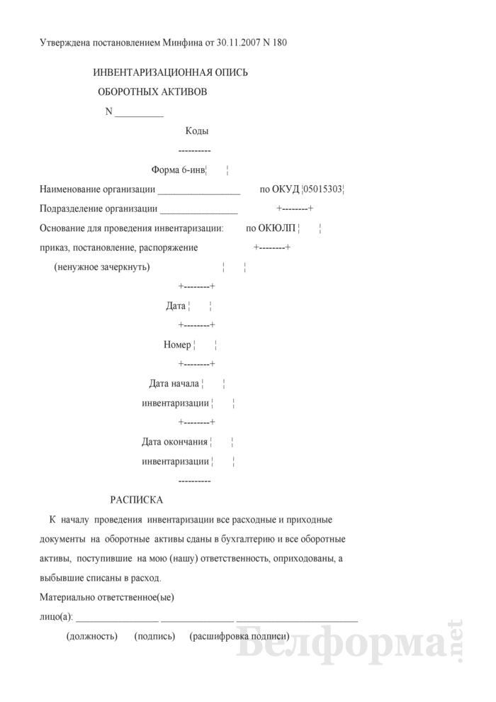 Инвентаризационная опись оборотных активов. Форма № 6-инв. Страница 1