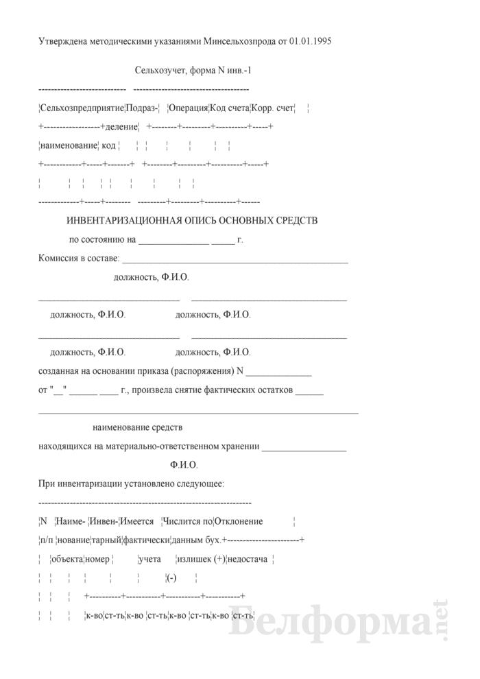 Инвентаризационная опись основных средств. Форма № инв.-1. Страница 1
