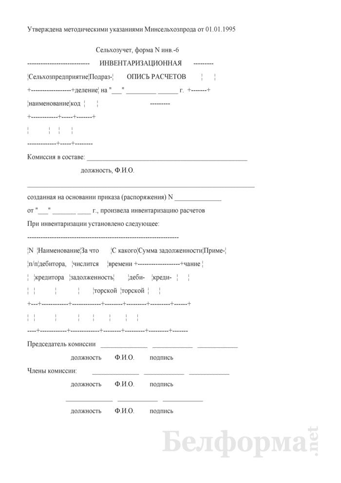 Инвентаризационная опись расчетов. Форма № инв.-6. Страница 1