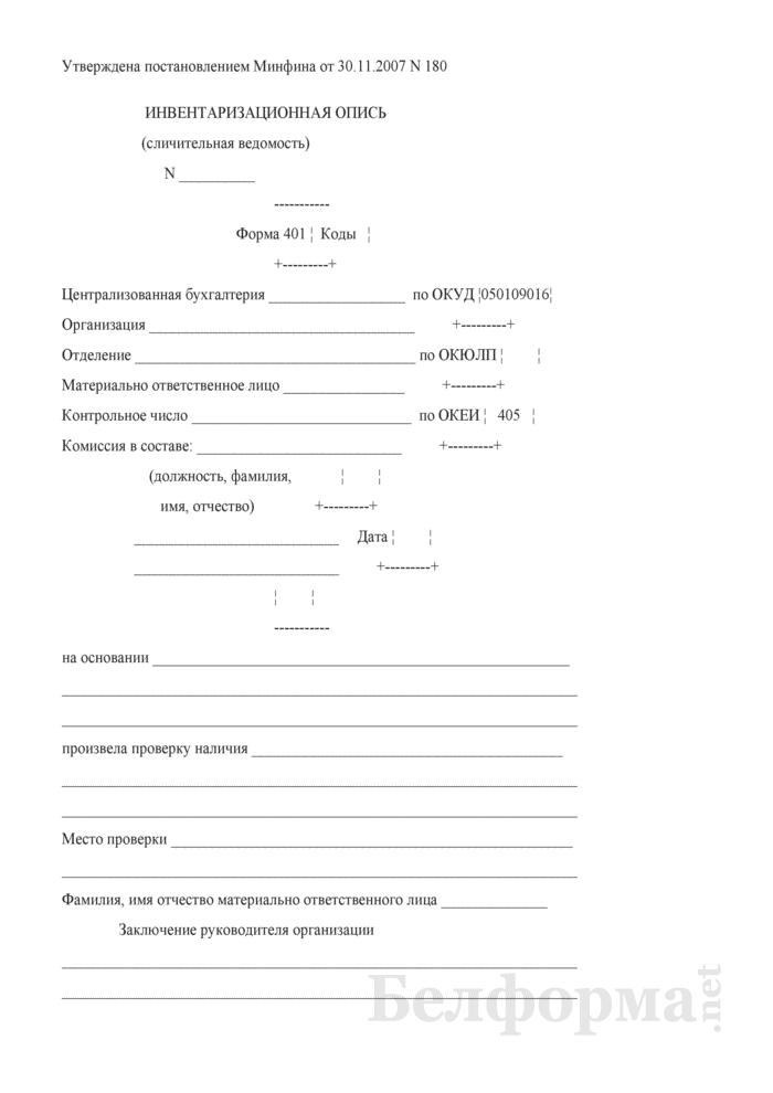Инвентаризационная опись (сличительная ведомость). Форма № 401. Страница 1