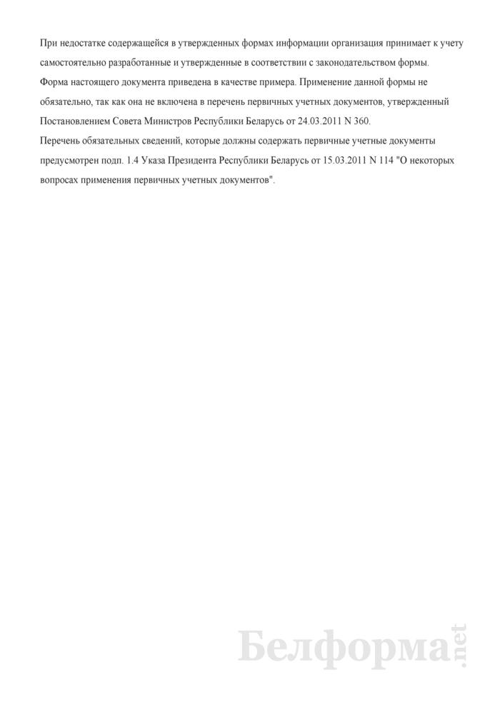 Инвентаризационная опись (сличительная ведомость) результатов инвентаризации драгоценных металлов и драгоценных камней, содержащихся в полуфабрикатах, узлах и деталях оборудования, приборах и иных изделиях, а также находящихся в составе любых материальных ценностей, в ломе и отходах (вариант). Страница 4