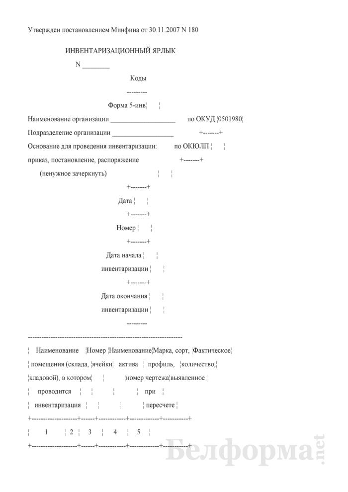Инвентаризационный ярлык. Форма № 5-инв. Страница 1