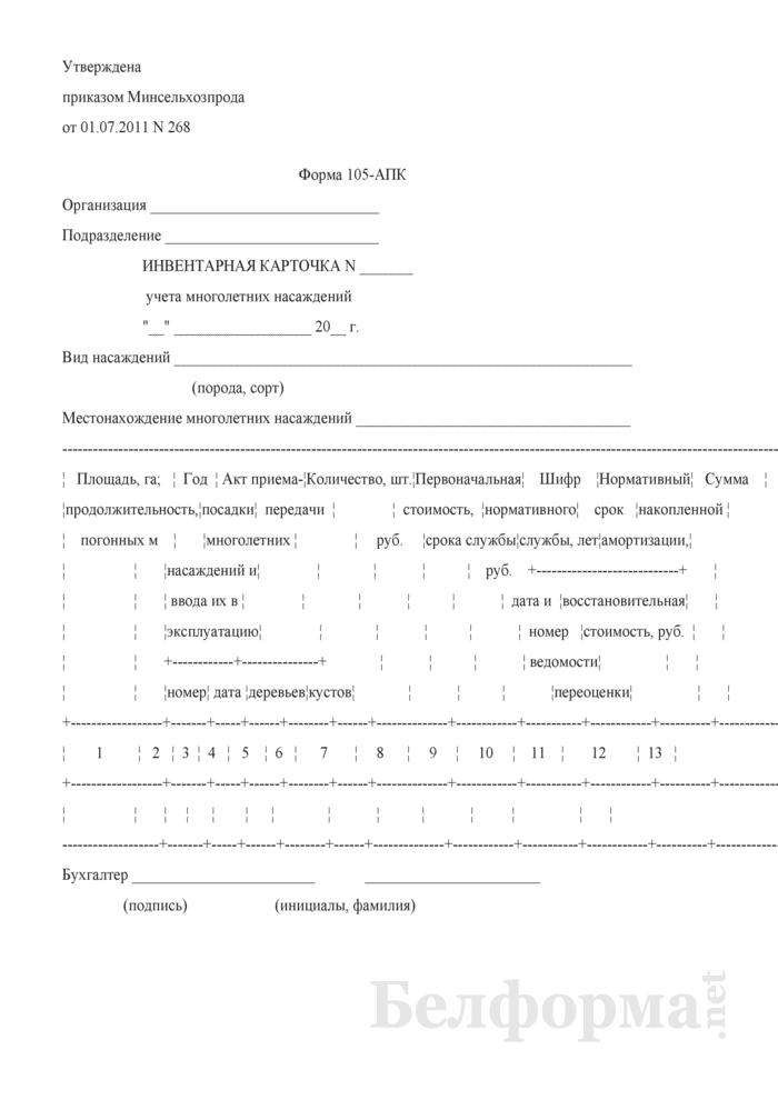 Инвентарная карточка учета многолетних насаждений (Форма 105-АПК). Страница 1