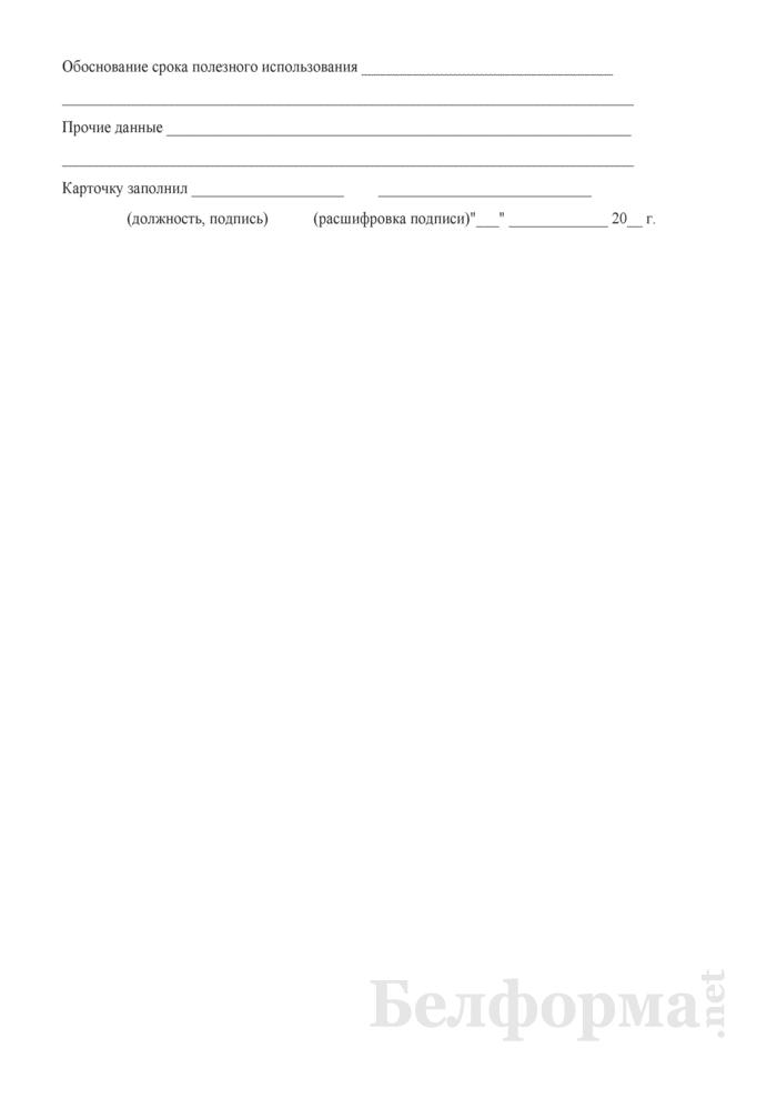 Инвентарная карточка учета нематериальных активов. Страница 3