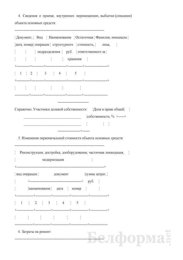 Инвентарная карточка учета объекта основных средств. Страница 3