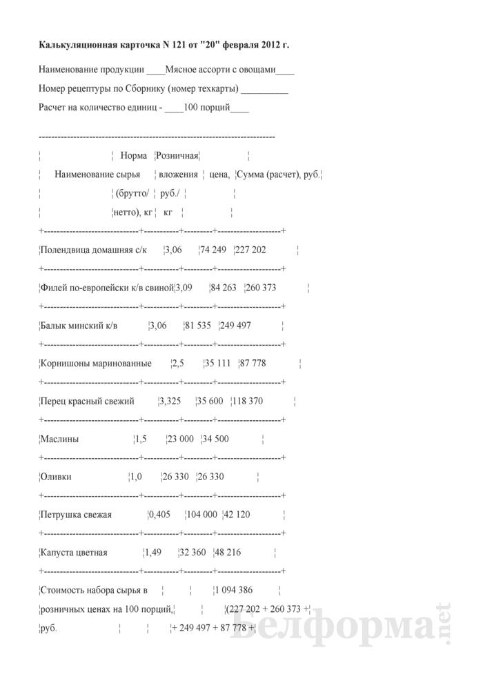 Калькуляционная карточка (Образец заполнения). Страница 1